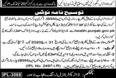 School Of Nursing & Midwifery Sir Ganga Ram Hospital ( SNM), Lahore  admission 2020 for Undergraduate Programs