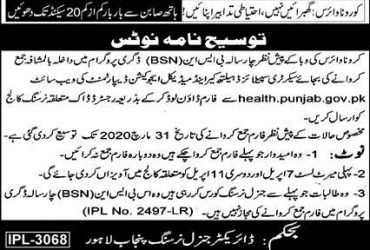 BSN Admission Open 2020-College Of Nursing And Medwifery, Holy Family Hospital Rawalpindi