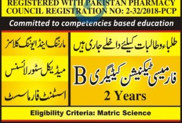 Pakistan Institute Of Medical And Management Sciencse ( PIMMS), Peshawar announced admission 2020 for DIPLOMA / CERT (After Matric) Programs