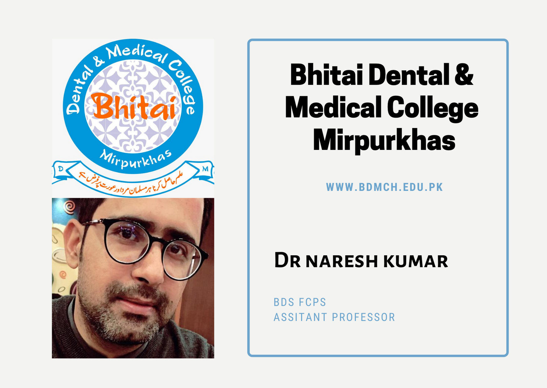 BHITAI DENTAL AND MEDICAL COLLEGE by DR NARESH KUMAR