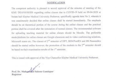 خیبر میڈیکل یونیورسٹی پشاور آن لائن کلاسز کا آغاز