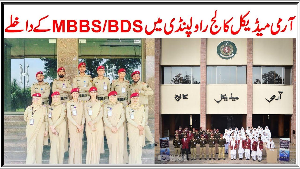 Army Medical College, Rawalpindi MBBS admissions