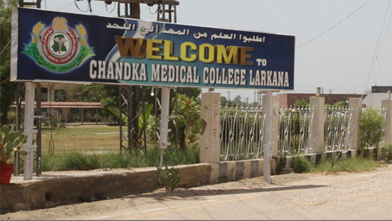 Chandka Medical College