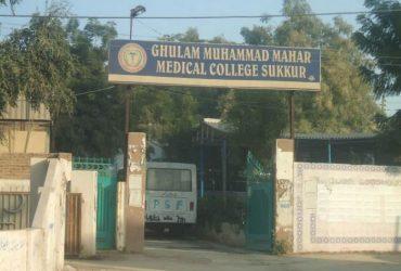 Ghulam Muhammad Mahar Medical College- Sukkur